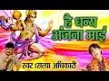 Hain Dhanya Anjana Mai    New Anjana Mata Bhajan    Jay Salasar Balaji Hanuman #Ambey Bhakti