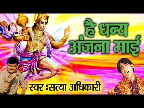 Hain Dhanya Anjana Mai || New Anjana Mata Bhajan || Jay Salasar Balaji Hanuman #Ambey Bhakti