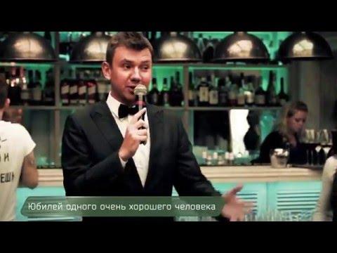 Ведущий ярких торжеств на русском и английском языках