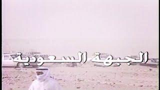 حرب الخليج | في الثاني من أغسطس الآف الكويتيين يدخلون السعودية بسبب احتلال الكويت من العراق