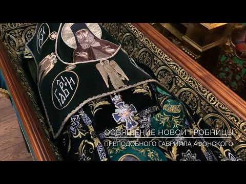 Освящение новой гробницы для мощей преподобного Гавриила Афонского