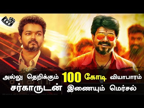 Sarkar 100 Crore Business Joins with Mersal | Thalapathy Vijay | AR Murugadoss | Audio Release