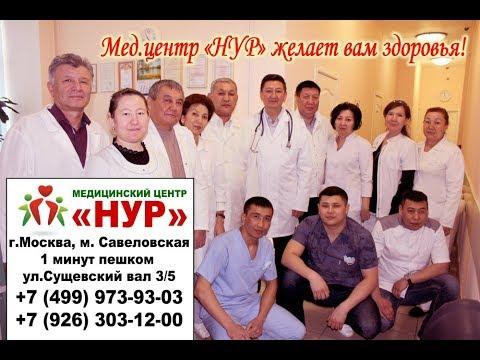 Медицинский центр НУР в Москве