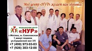 Медицинский центр НУР в Москве(, 2018-04-04T23:22:00.000Z)