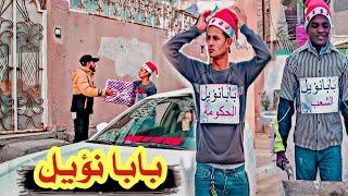 فلم / بابا نؤيل شوفو شصار... #يوميات_سلوم
