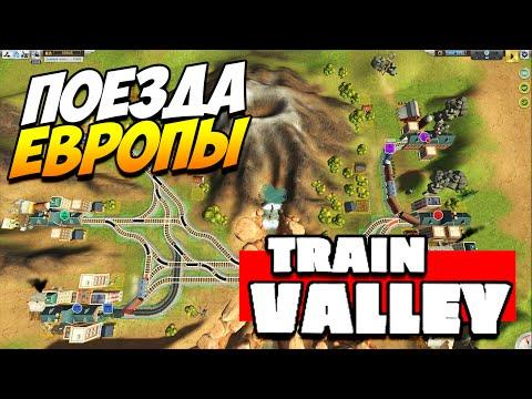 Train Valley | Поезда Европы #2
