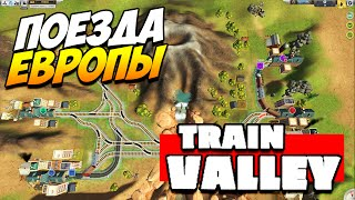 Train Valley | Поезда Европы #2