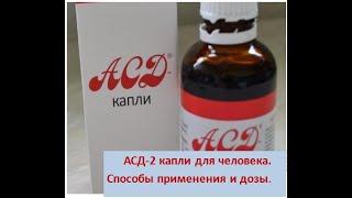 АСД -2 капли для человека.  Способы применения и дозы