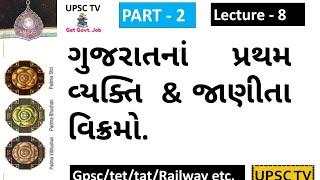 [7](B) ગુજરાતનાં પ્રથમ વ્યક્તિ & જાણીતા વિક્રમો. #first_person_of_gujarat
