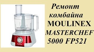 Жөндеу комбайн MOULINEX MASTERCHEF 5000 FP521