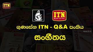 Gunasena ITN - Q&A Panthiya - O/L Music (2018-08-30) | ITN Thumbnail