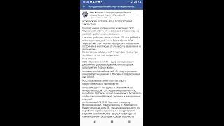 Хлебзавод №2 город Жуковский Московской области