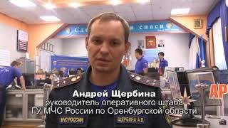 В Медногорске введен режим чрезвычайной ситуации