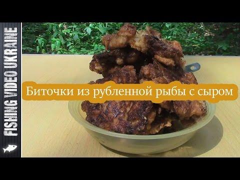 Рыбные котлеты из рубленной рыбы с сыром и маслом HD