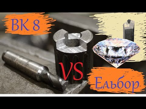Вк8 Vs ельбор/Carbide Vs CBN