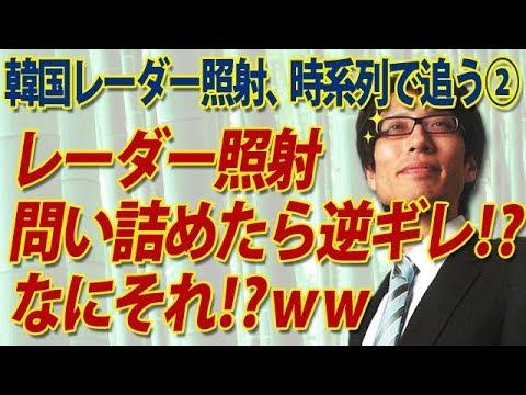 レーダー照射、問い詰めたら逆ギレ...なんなの韓国www|竹田恒泰チャンネル2