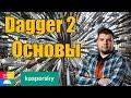 Основы DI и Dagger, как работает, настройка в проекте