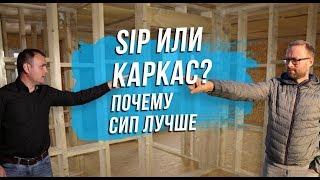 В каких случаях лучше строить по SIP-технологии. Чем СИП отличается от каркаса.