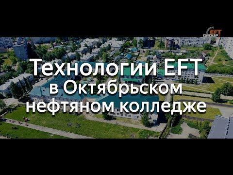 Обучение технологиям EFT учащихся Октябрьского нефтяного колледжа