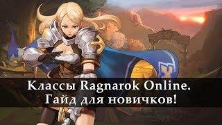 Ragnarok Online. Гайд новичку. Классы в игре.
