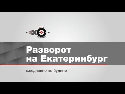Утренний Разворот на Екатеринбург / РПЦ, Шипулин, Москва // 27.05.19