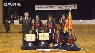 守谷 2年ぶり14度目V 茨城新聞社旗争奪第35回全国選抜高校剣道大会