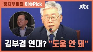 """김부겸 전 의원과 연대? 선 그은 이재명 지사 """"도움 안 돼"""" / JTBC 정치부회의"""