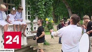 Потомки Льва Толстого вновь съехались в Ясную Поляну - Россия 24