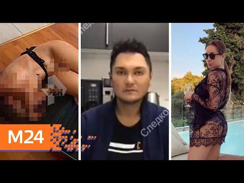 """""""Унижала мои сексуальные достоинства"""": Причина, по которой убили девушку-блогера - Москва 24"""