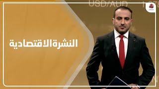 النشرة الاقتصادية | 23 - 02 - 2021 | تقديم عبدالعزيز الذبحاني | يمن شباب
