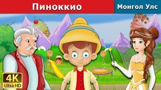 Пиноккио | Pinocchio in Mongolian | үлгэр | үлгэр сонсох | монгол үлгэрүүд