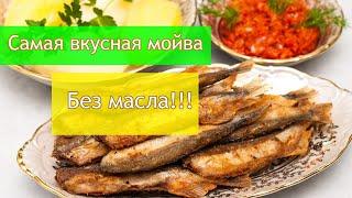 Мойва запеченная в духовке / Правильное и здоровое питание