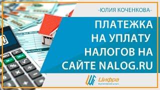 Платежка на уплату налогов на сайте nalog.ru(Как подготовить платежку на уплату налогов с помощью сайта nalog.ru Из этого видео вы узнаете, как производитс..., 2016-11-29T06:52:20.000Z)