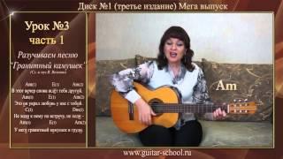 Уроки игры на гитаре с нуля для начинающих  Урок 3 Часть 1  Видеоуроки игры на гитаре для начинающих