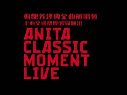 Anita Mui 2003梅艷芳經典金曲演唱會 Karaoke版