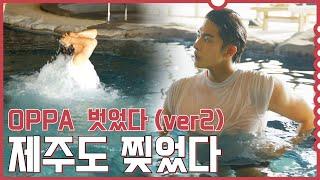 성훈 vs 특별 게스트! 제주도에서 잠수 대결ㅣ'Sun…