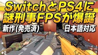 新作!スイッチとPS4に刑事モノの謎FPSが爆誕してたww RICO【ゆっくり実況】