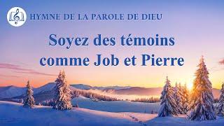 Chant chrétien 2020 « Soyez des témoins comme Job et Pierre » (avec paroles)