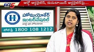 Ortho Arthritis - Rheumatoid Arthritis Treatments   Homeocare International   Good Health   TV5 News