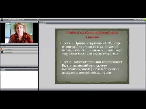 Основы налогообложения 2013г. - урок 5
