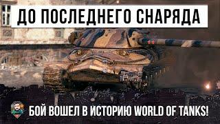 ТАЩИТ БЕЗ СНАРЯДОВ НА ЛЕГЕНДАРНОМ ИС-7, ЭТОТ БОЙ ВОШЕЛ В ИСТОРИЮ WORLD OF TANKS!