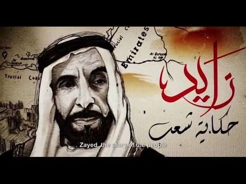 Sheikh Zayed, The Story of the People