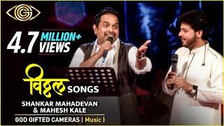 Shankar Mahadevan & Mahesh kale   Vitthal Songs   Rhythm & Words   God Gifted Cameras