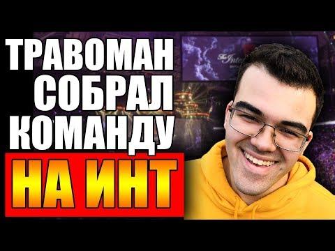 видео: ТРАВОМАН ИГРАЕТ ПРОТИВ nemiga | ОТКРЫТЫЕ КВАЛИФИКАЦИИ К ИНТУ | ТРАВОМАН НА ПРОСЦЕНЕ