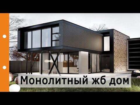 Монолитный железобетонный дом. Пирог стены, потолка