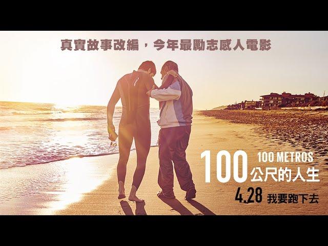 4/28【100公尺的人生】HD完整版電影預告︱罕病人生跑出鋼鐵之路的真實故事!
