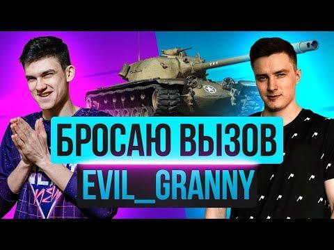 БРОСАЮ ВЫЗОВ Evil_GrannY! У КОГО БОЛЬШЕ ПОБЕД НА T110E5 в Битве Блогеров 2020?!