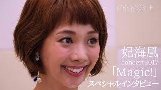 【MBSモバイル】妃海風concert2017「Magic!」スペシャルインタビュー