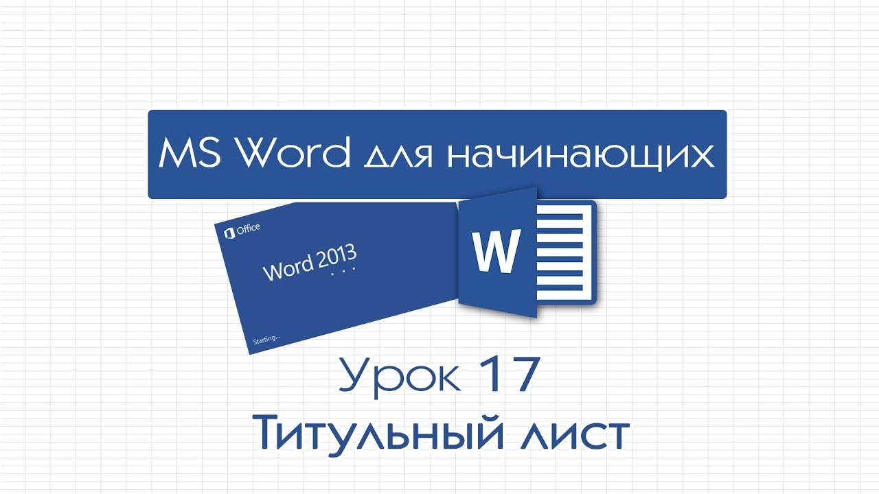 Word для начинающих. Урок 17: Титульный лист