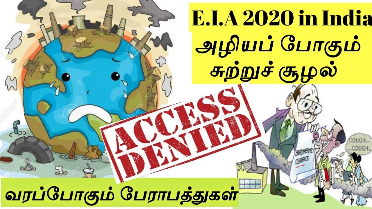 E.I.A ACT 2020 IN INDIA || Dream360 tamil - YouTube
